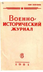 Военно-исторический журнал 1981 №06