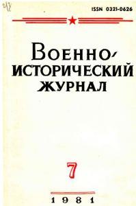 Военно-исторический журнал 1981 №07