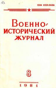 Военно-исторический журнал 1981 №08