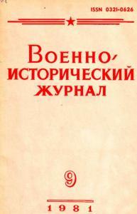 Военно-исторический журнал 1981 №09