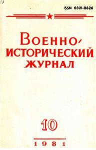 Военно-исторический журнал 1981 №10