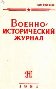 Военно-исторический журнал 1981 №11