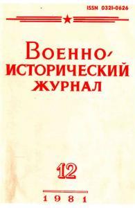 Военно-исторический журнал 1981 №12