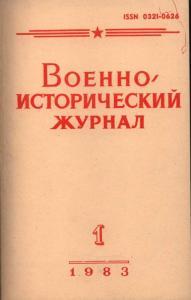 Военно-исторический журнал 1983 №01