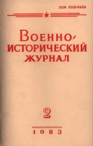 Военно-исторический журнал 1983 №02