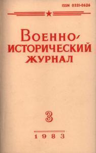 Военно-исторический журнал 1983 №03
