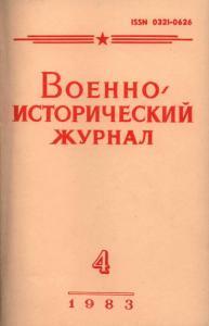 Военно-исторический журнал 1983 №04