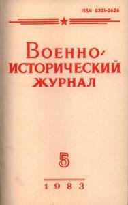Военно-исторический журнал 1983 №05