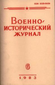 Военно-исторический журнал 1983 №06