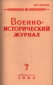 Военно-исторический журнал 1983 №07