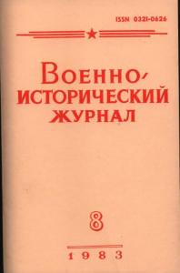 Военно-исторический журнал 1983 №08