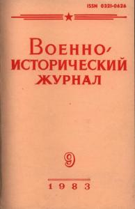 Военно-исторический журнал 1983 №09