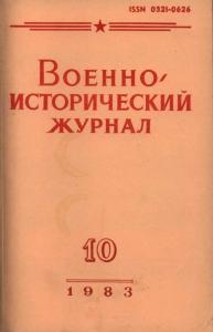 Военно-исторический журнал 1983 №10