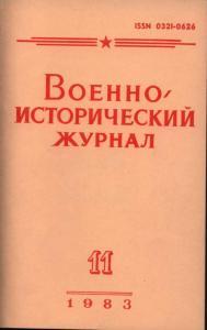 Военно-исторический журнал 1983 №11