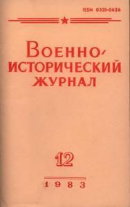 Военно-исторический журнал 1983 №12