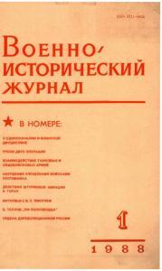 Военно-исторический журнал 1988 №01