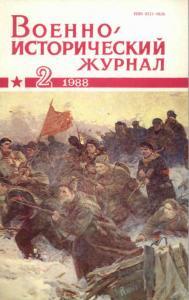 Военно-исторический журнал 1988 №02