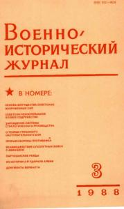 Военно-исторический журнал 1988 №03
