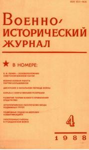 Военно-исторический журнал 1988 №04