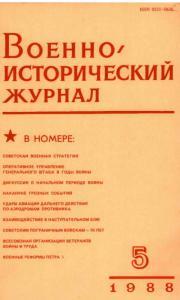 Военно-исторический журнал 1988 №05