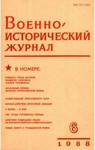 Военно-исторический журнал 1988 №06