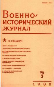 Военно-исторический журнал 1988 №07