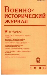 Военно-исторический журнал 1988 №08