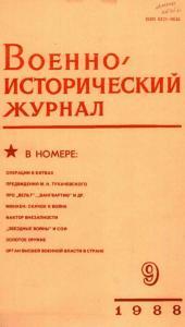 Военно-исторический журнал 1988 №09