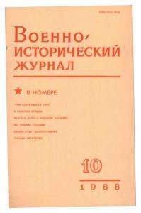 Военно-исторический журнал 1988 №10