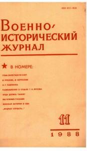 Военно-исторический журнал 1988 №11