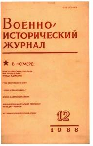 Военно-исторический журнал 1988 №12
