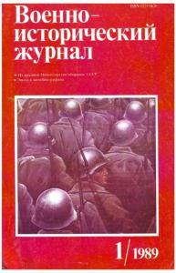 Военно-исторический журнал 1989 №01
