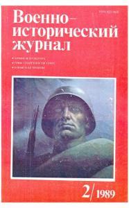 Военно-исторический журнал 1989 №02