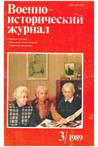 Военно-исторический журнал 1989 №03
