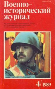 Военно-исторический журнал 1989 №04