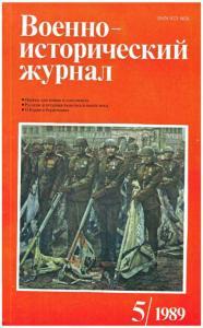 Военно-исторический журнал 1989 №05