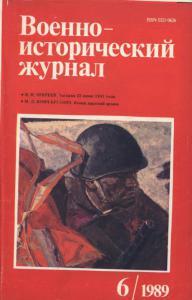 Военно-исторический журнал 1989 №06