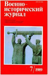 Военно-исторический журнал 1989 №07