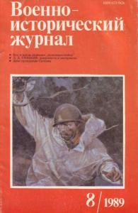 Военно-исторический журнал 1989 №08