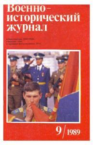Военно-исторический журнал 1989 №09