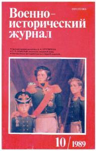Военно-исторический журнал 1989 №10