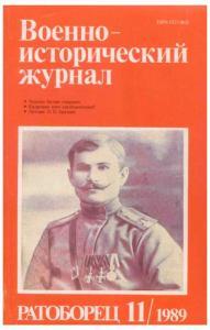 Военно-исторический журнал 1989 №11