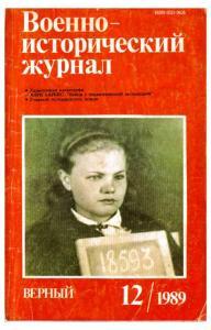 Военно-исторический журнал 1989 №12