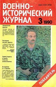 Военно-исторический журнал 1990 №03