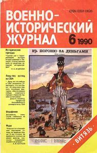 Военно-исторический журнал 1990 №06