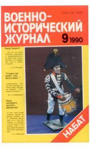 Военно-исторический журнал 1990 №09