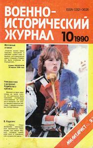 Военно-исторический журнал 1990 №10