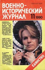 Военно-исторический журнал 1990 №11