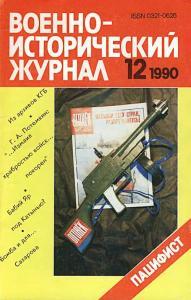 Военно-исторический журнал 1990 №12