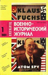 Военно-исторический журнал 1991 №01